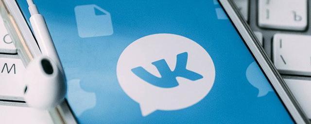 Соцсеть «ВКонтакте» запустила свой мессенджер