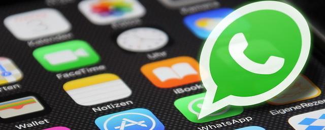 В WhatsApp появилась тестовая функция исчезающих сообщений