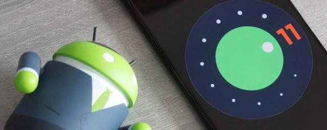 В новой Android 11 сломались приложения