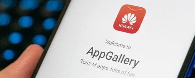 HUAWEI продолжает уделять внимание развитию AppGallery