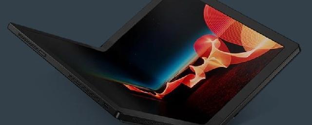 Lenovo представила ноутбук с гибким экраном