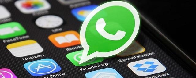 Пользователи WhatsApp смогут писать в техподдержку в чате приложения