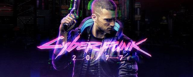 CD Project RED перенесла выход игры Cyberpunk 2077