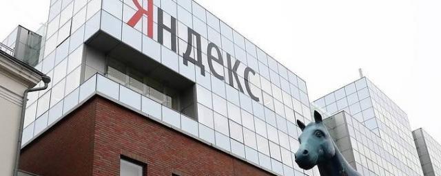 «Яндекс» впервые обнародовал отчет о выдаче данных по запросу госорганов