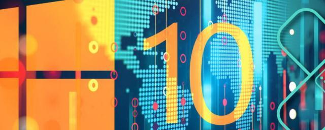 Облегченная Windows 10 выйдет уже в 2021 году