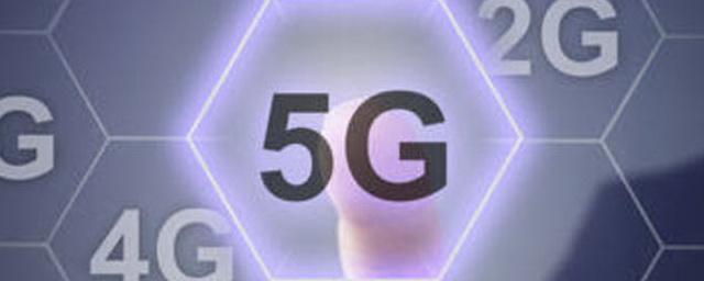 Для российских сетей 5G пытаются создать еще одну преграду
