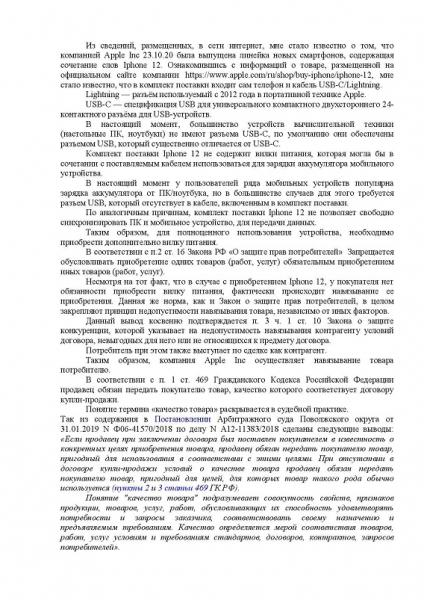 В России могут засудить Apple за недостаточную комплектацию
