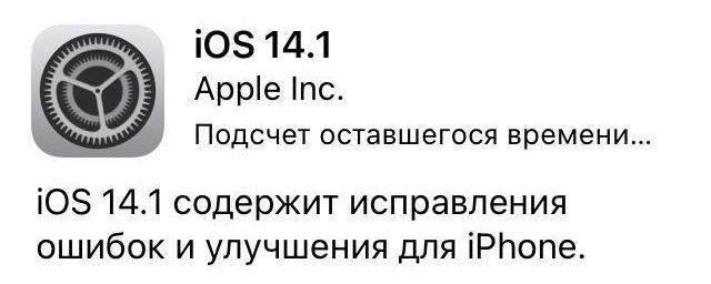 Apple представила новую iOS 14.2 beta 4 для iPhone и iPad