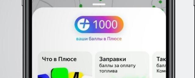 «Яндекс» разрешил расплачиваться на заправках баллами