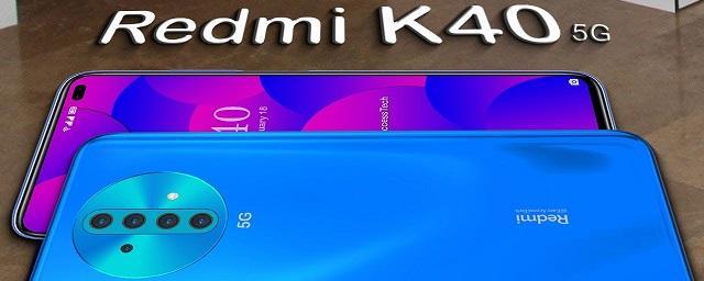 Смартфоны Xiaomi Redmi K40 оснастили экранами частотой 120 Гц