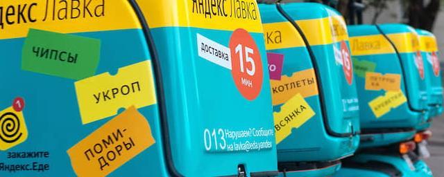 «Яндекс» запустил инновационный формат доставки