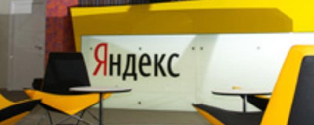 «Яндекс» прибавил 400% за пять лет