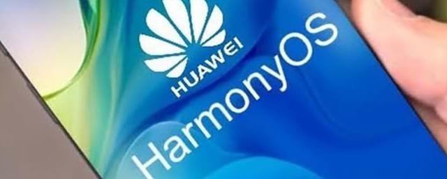 Huawei приступит к тестированию HarmonyOS на своих смартфонах