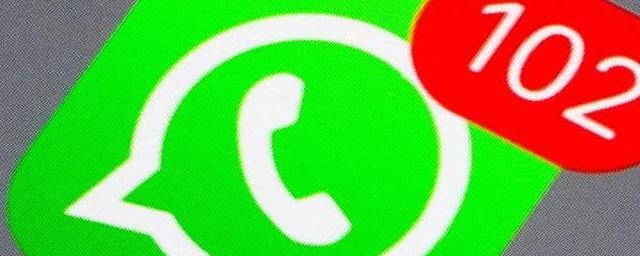 Названы способы стать невидимым в WhatsApp