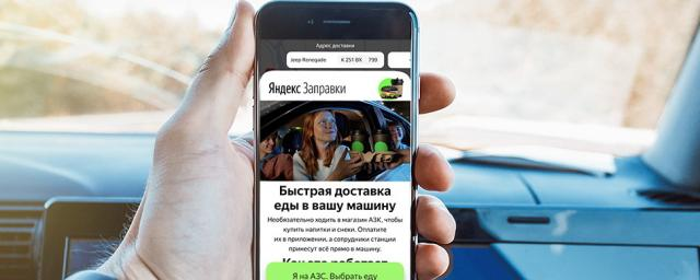«Яндекс.Заправки» запустили сервис по доставке еды в машину
