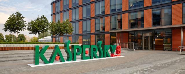 «Касперский» будет показывать авторов кибератак