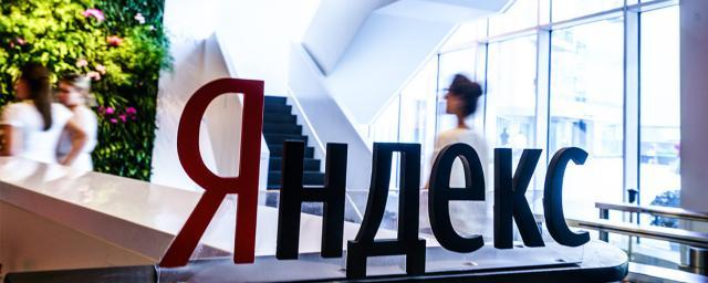 «Яндекс» запустил сервис бесплатных объявлений