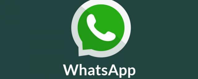 В WhatsApp появилась возможность устанавливать фоны в чаты