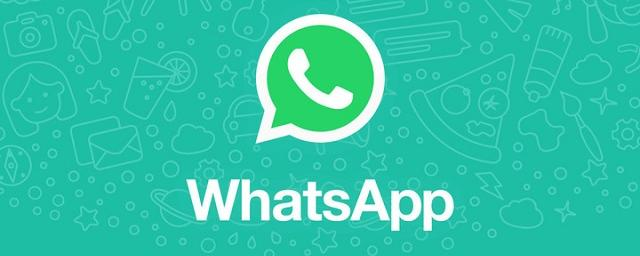 WhatsApp введет новые правила обработки данных